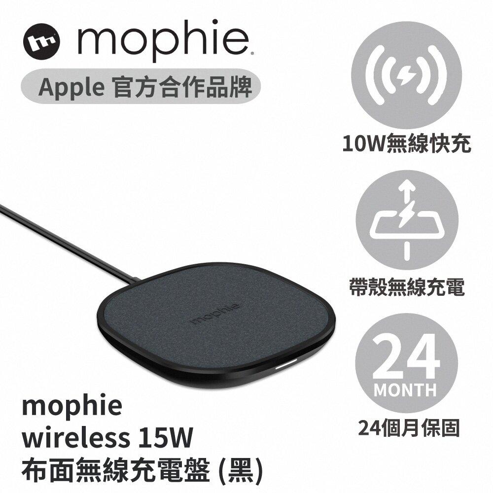 mophie wireless 15W 布面無線充電盤 (黑)