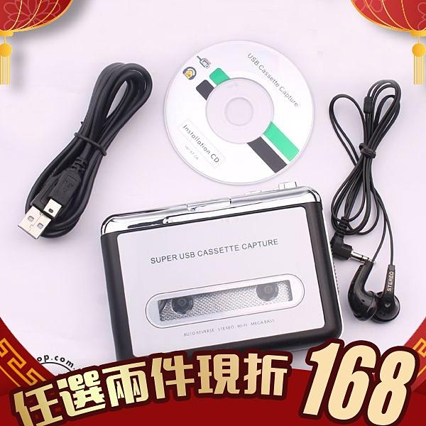 卡帶轉換機 卡帶機 磁帶轉MP3 [附編輯軟體 耳機] 錄音帶 播放器 隨身聽 磁帶輸出 USB 信號轉換器