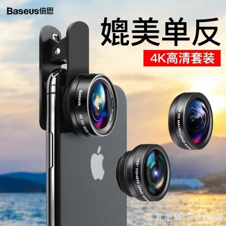 手機鏡頭超廣角微距魚眼蘋果通用高清單反長焦外置外接8x拍攝補光燈攝像頭華為