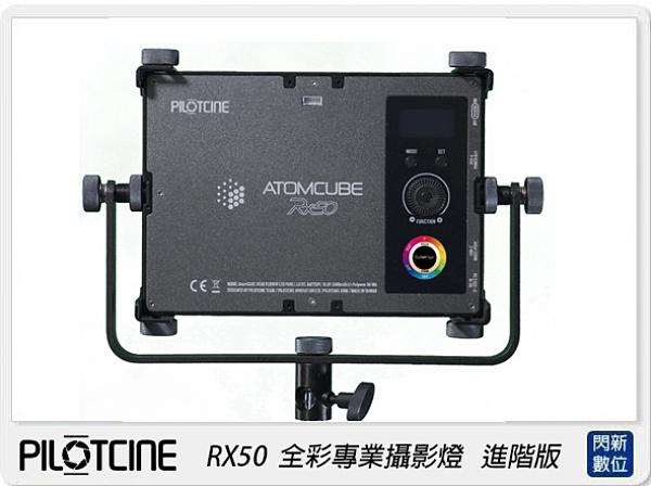 PILOTCINE RX50 LED全彩影視級廣色域專業攝影燈 進階版 派立飛 原立方(公司貨)