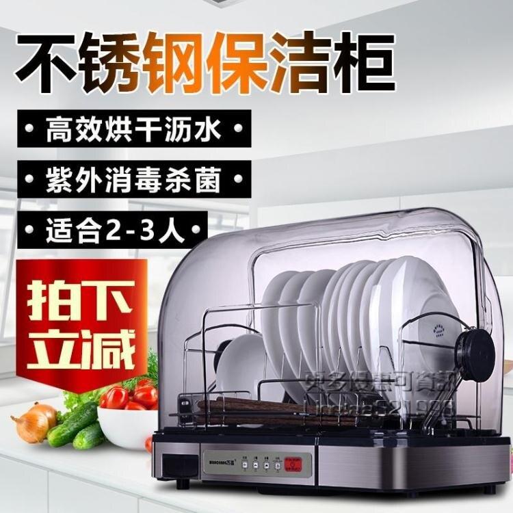 廚房消毒碗櫃家用小型迷你筷子消毒機帶烘干瀝水架碗碟收納盒帶蓋 NMS