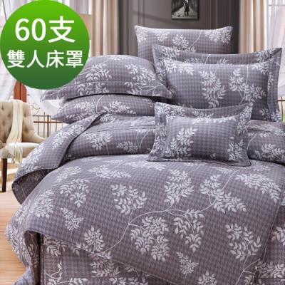 Saint Rose 頂級60高支數天絲 查布爾-灰 雙人 百貨專櫃款100%天絲床罩八件組