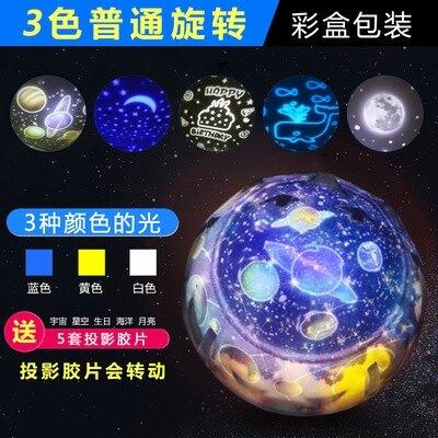 夢幻宇宙星球星空投影儀「升級旋轉版」浪漫星空燈 旋轉滿天星光 投影燈 投射燈 交換禮物