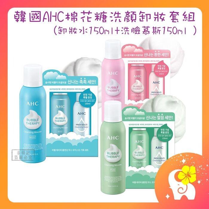 韓國 ahc 棉花糖 泡泡洗顏卸妝套組 藍保濕 粉亮白 綠深層清潔 卸妝 潔顏慕斯 泰韓記