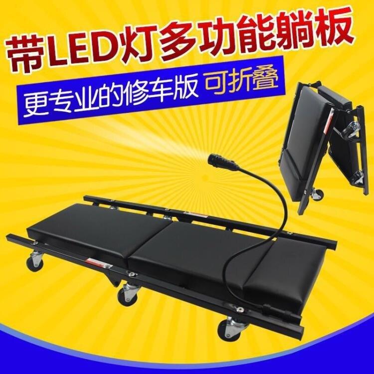 摺疊帶LED燈款汽車維修躺板修車躺板車底保養睡板滑板車汽保五金