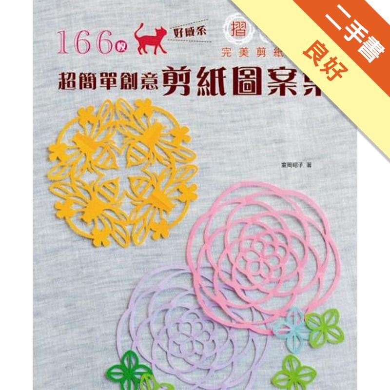 摺!剪!開!完美剪紙3 Steps:166枚好感系×超簡單創意剪紙圖案集[二手書_良好]5805