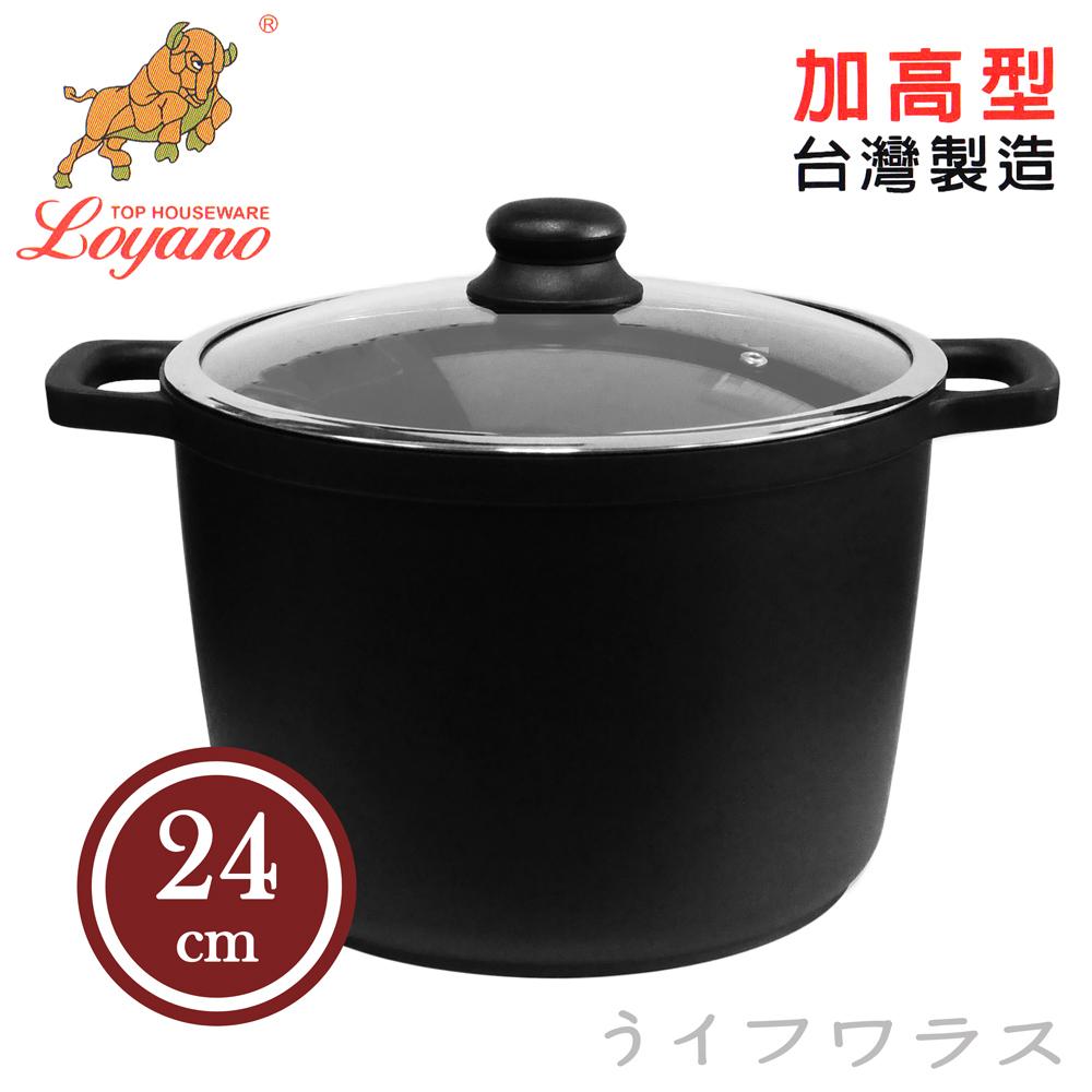 【 一品川流】御鼎輕量型多功能湯鍋-24cm-加高型