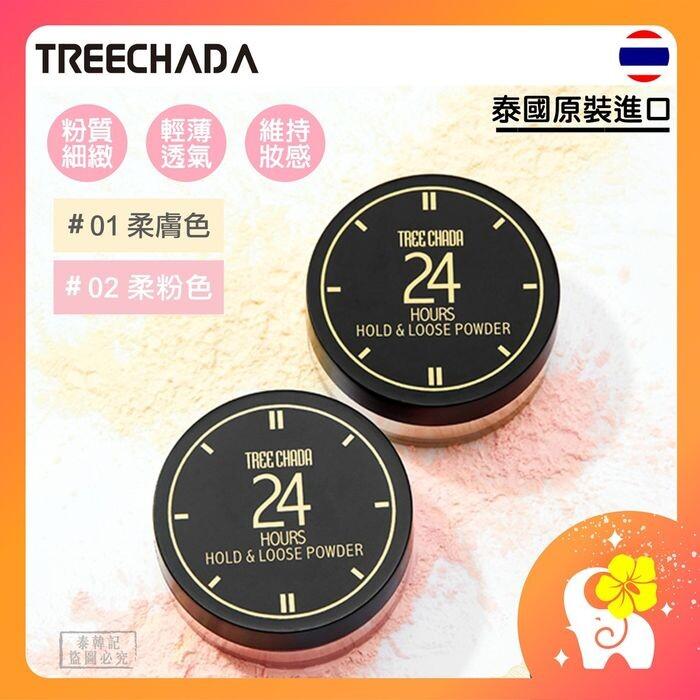 泰國 treechada 24小時定妝蜜粉 泰韓記