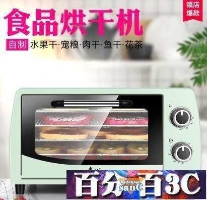 水果烘乾機 璽爍水果烘干機干果機食品果蔬肉干魚干寵物食物小型風干機