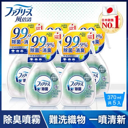 【日本風倍清】織物除菌消臭噴霧370mlx5瓶 (高效除菌)