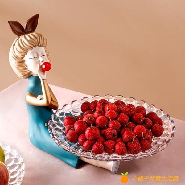 果盤擺件家用客廳茶幾創意水果盤果盆糖果零食收納盤【小橘子】