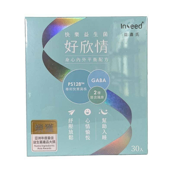 InSeed~好欣情PS128快樂益生菌2公克x30包/盒 (蔡英傑教授領導開發)