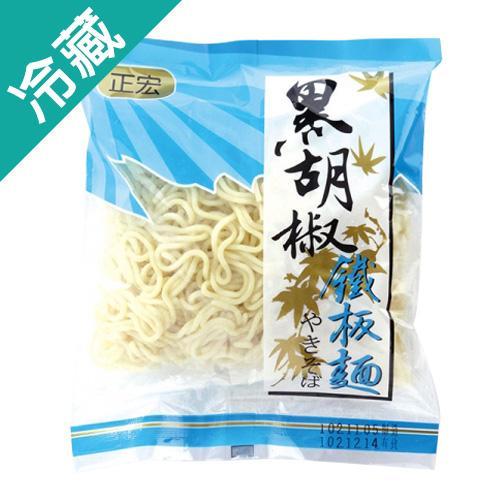 正宏黑胡椒鐵板麵(三圓)280G/包【愛買冷藏】