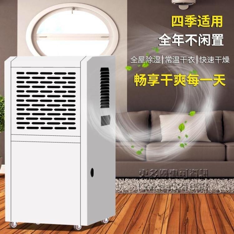 除濕機大功率除濕器家用別墅地下室抽濕機倉庫車間工業除濕器 NMS