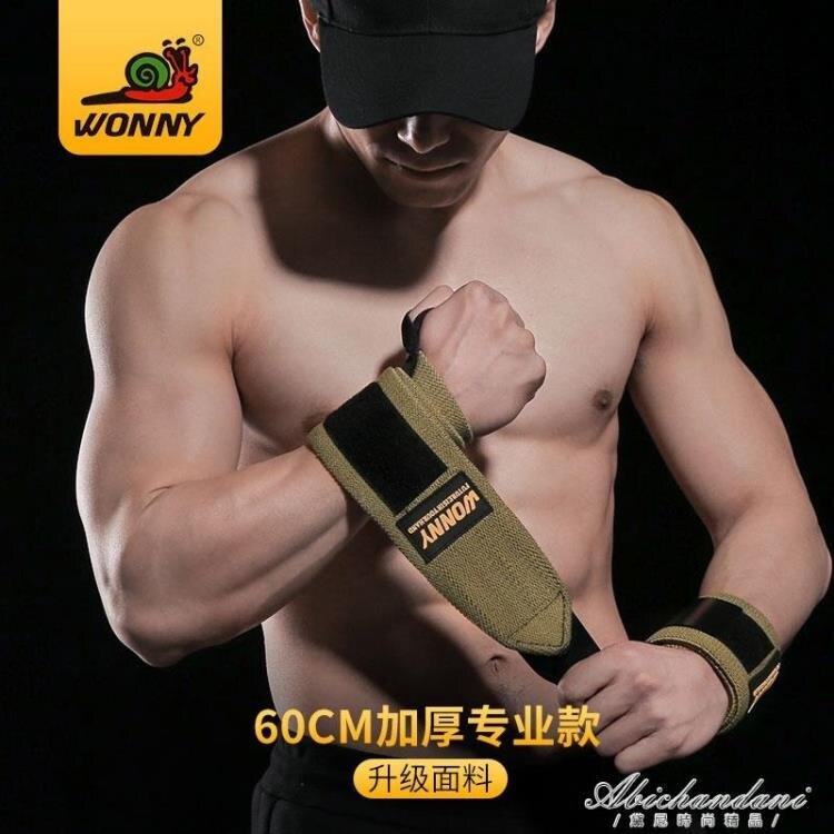 WONNY護腕男運動健身手套扭傷手腕硬拉助力帶臥推專業護具繃帶女