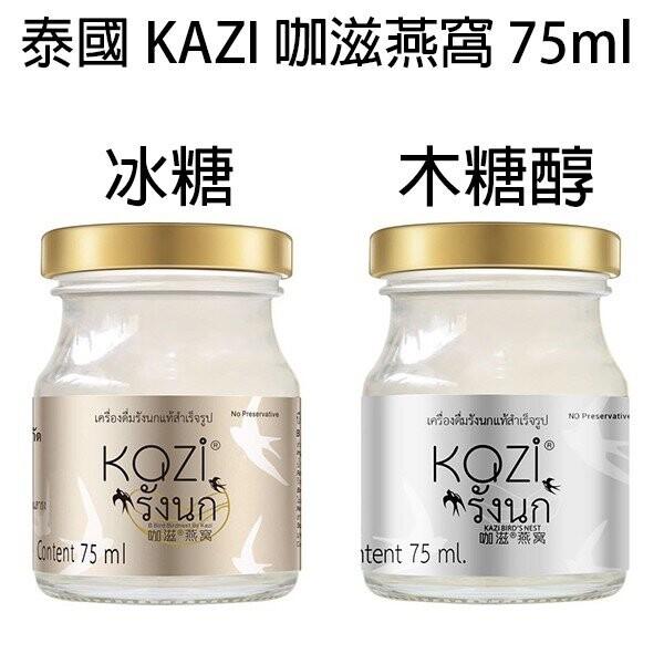 泰國 kazi 卡茲 即食燕窩 冰糖燕窩 木糖醇燕窩75ml  泰韓記