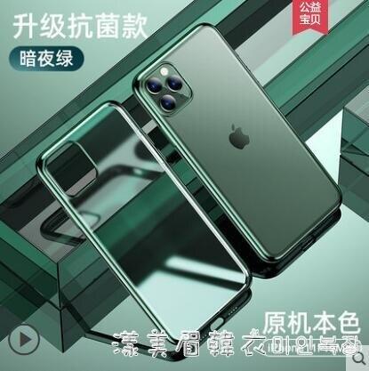 蘋果11手機殼iPhone11ProMax磨砂Pro透明Max硅膠軟殼超薄全包鏡頭保護套防摔