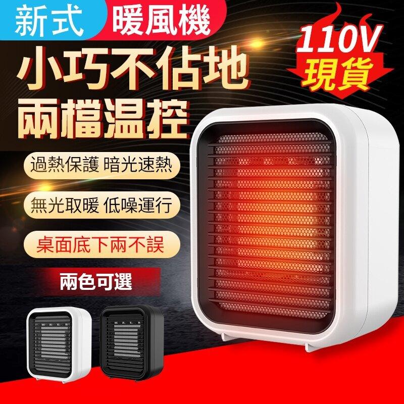 (現貨)新小太陽便攜迷妳暖風機桌面小型家用電暖加熱取暖器