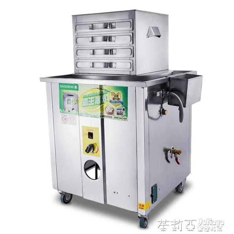 道升腸粉機商用廣東抽屜式節能一抽一份燃氣電蒸腸粉機腸粉爐蒸爐