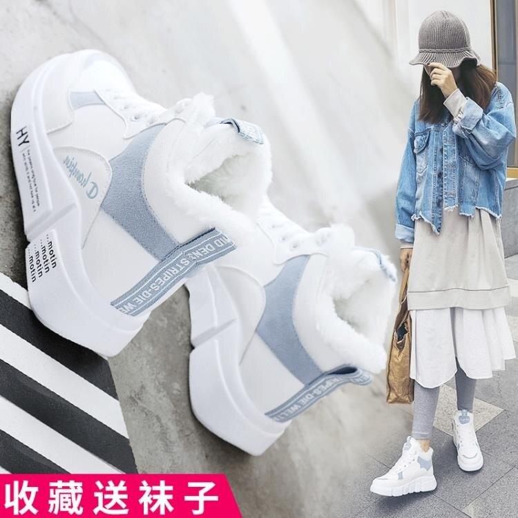 秋冬季運動高幫加絨女鞋子2020新款百搭爆款小白加厚冬鞋雪地棉鞋