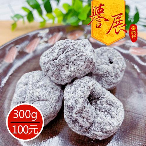 【譽展蜜餞】無籽奶梅 300g/100元