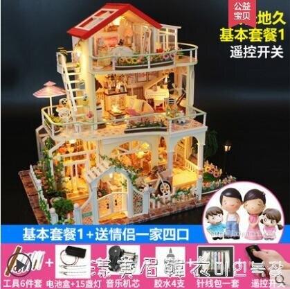 diy小屋閣樓拼裝手工制作房子模型別墅天長地久創意生日禮物女孩