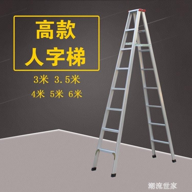 3米4米5米6米加厚工程梯鋁合金裝修梯子便攜人字梯閣樓梯登高鋁梯