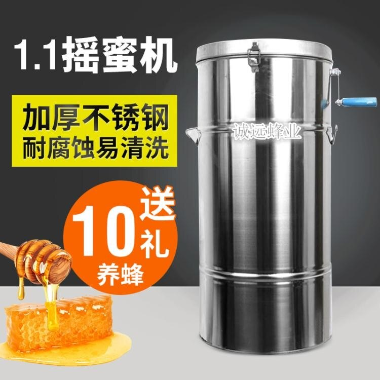 搖蜜機不銹鋼加厚蜂蜜分離機搖糖打蜜取蜜機甩蜜機養蜂工具  NMS
