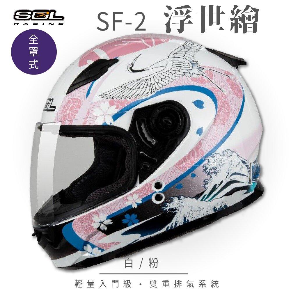 【SOL】SF-2 浮世繪 白/粉 全罩 (安全帽│鏡片│機車│內襯)