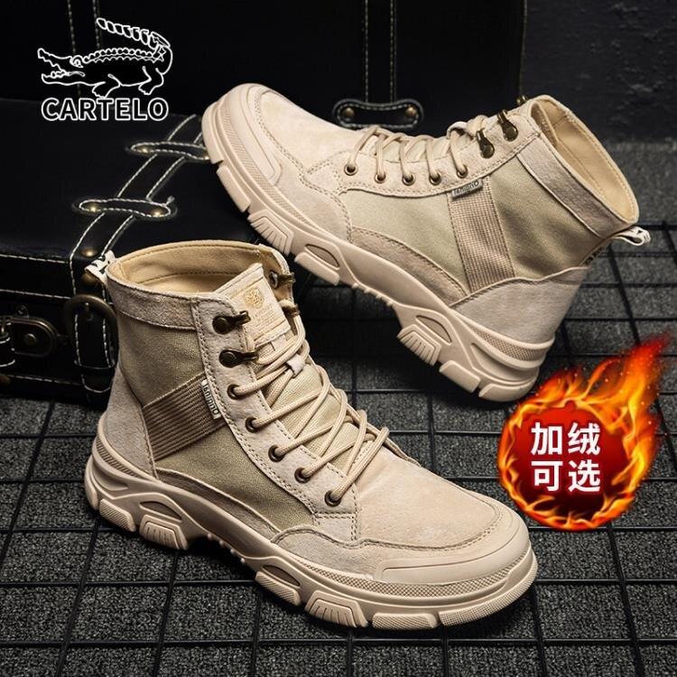 秋冬馬丁靴男高幫英倫風潮真皮工裝靴中幫作戰加絨靴韓版冬季男鞋