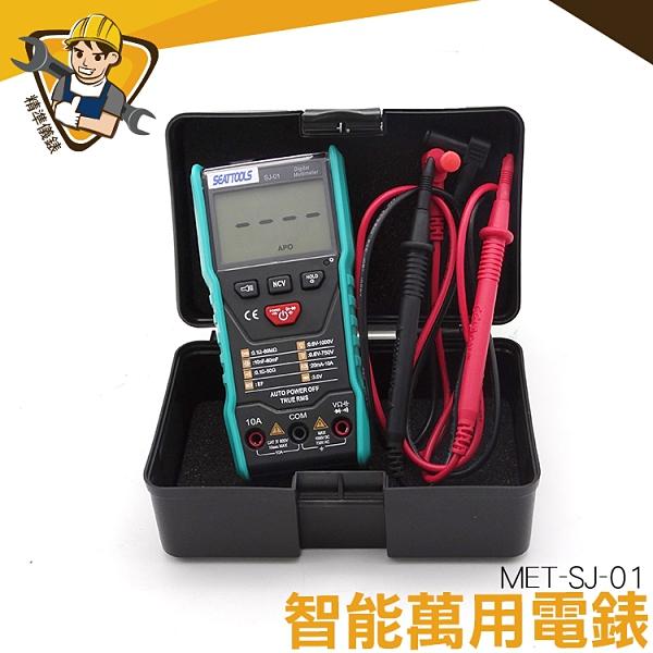 《精準儀錶》數字萬用表 極速發貨 全自動識別數字 萬用表 高精度 小型數顯萬能表 MET-SJ-01