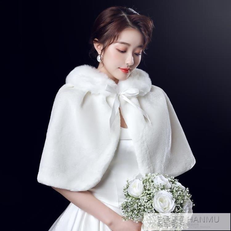新娘婚紗禮服毛披肩冬季結婚旗袍伴娘外套白加厚保暖斗篷