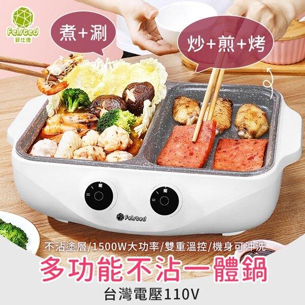 現貨110V多功能迷你料理鍋電烤盤電熱火鍋家用室內電烤爐不粘鍋涮烤一體鍋