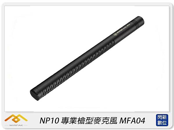 Mirfak NP10 超心形 指向性 專業槍型麥克風(MFA04,公司貨)