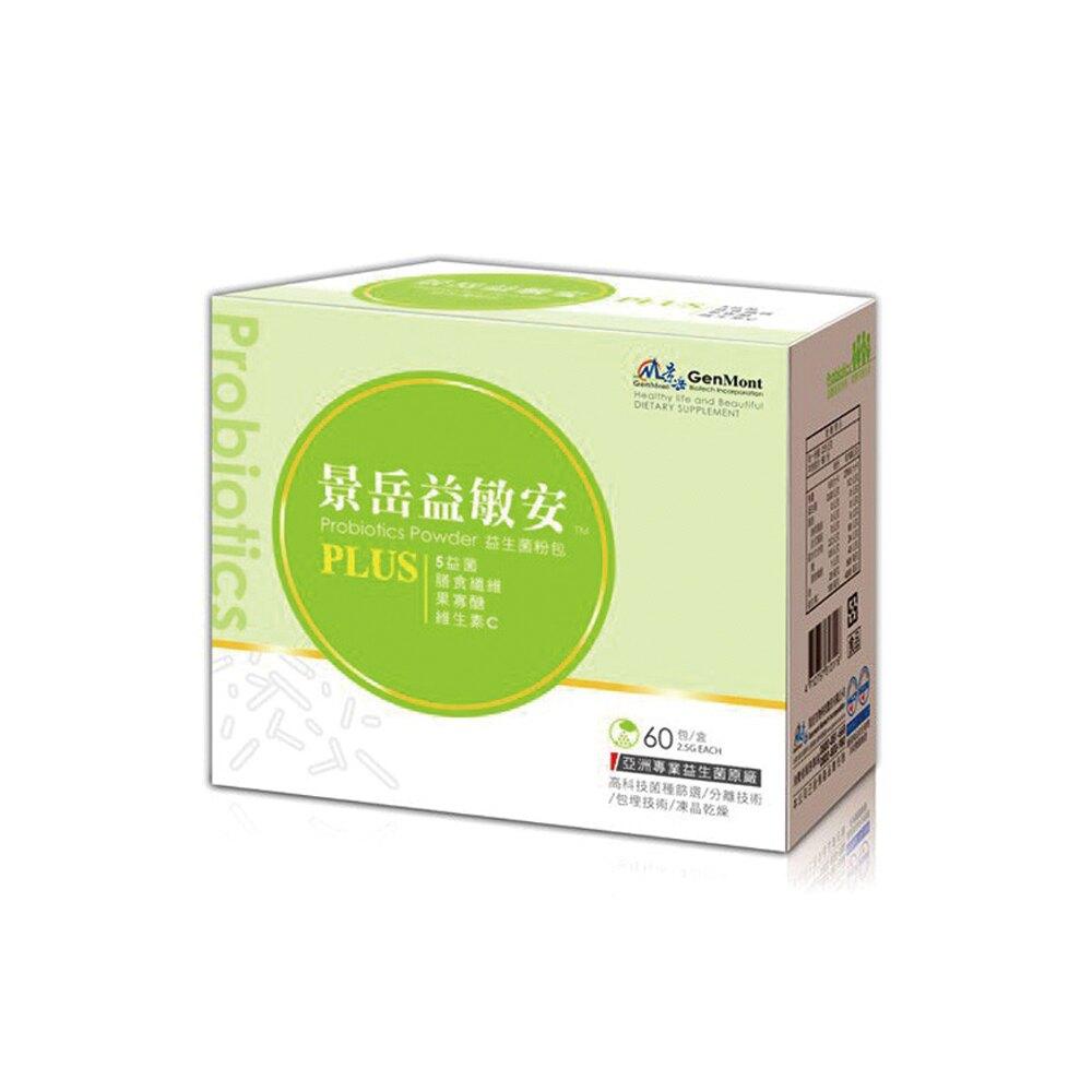 景岳 益敏安益生菌(60包*2.5g)【買3盒送1盒】 母親節推薦