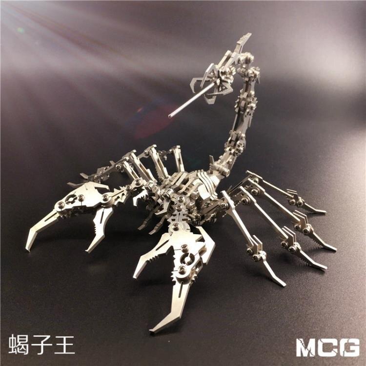 限時八折-鋼魔獸金屬不銹鋼拼裝模型蠍子王獨角獸噴火創意麋鹿擺件DIY益智【新年特惠】