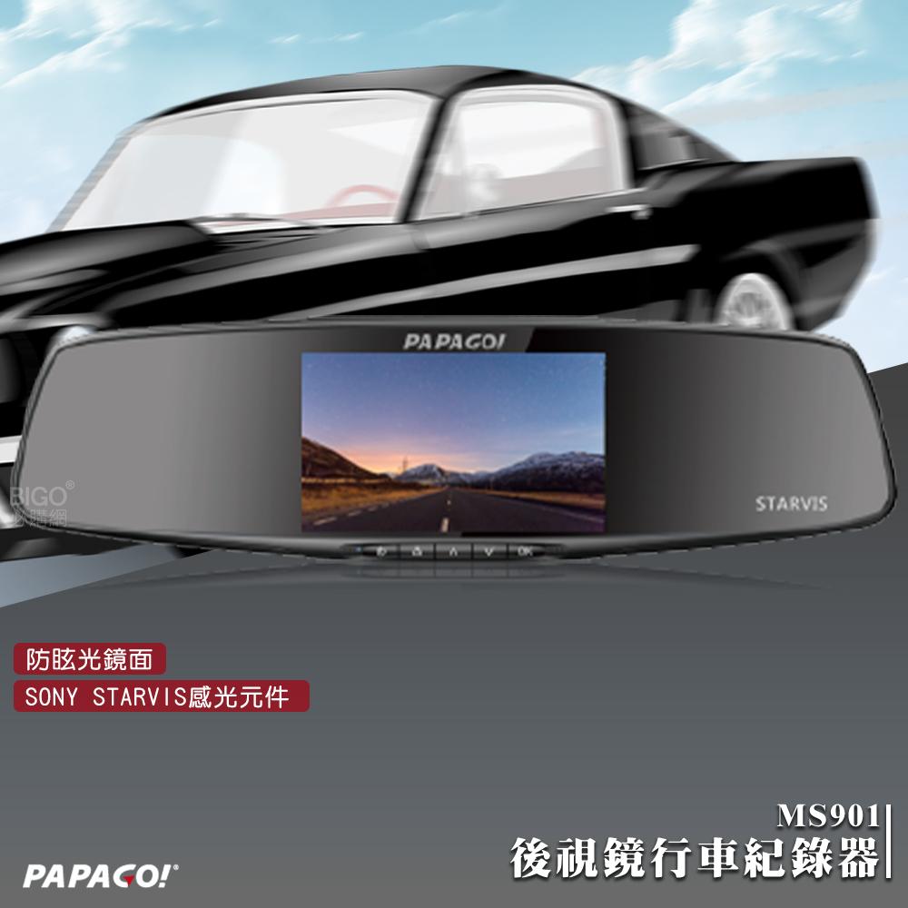 行車必備 PAPAGO! 後視鏡行車紀錄器 MS901 行車錄影器 防眩光 廣角鏡頭 碰撞備份 支援後鏡頭 支援胎壓偵測