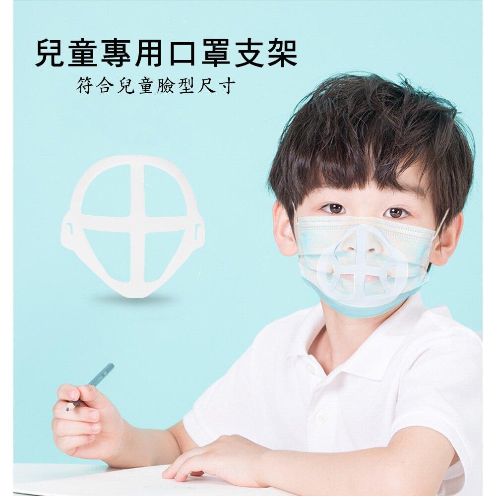 【200入】MS04兒童專用款 超舒適透氣立體口罩內托支架