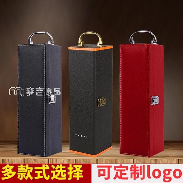 紅酒盒紅酒盒子單支裝皮盒紅酒禮盒包裝盒一支定制酒具套裝拉菲紅酒盒YYS 快速出貨