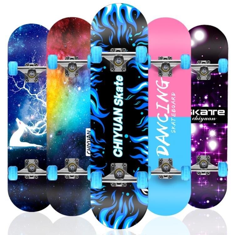 四輪滑板初學者兒童成年男孩女生青少年劃板成人專業板雙翹滑板車