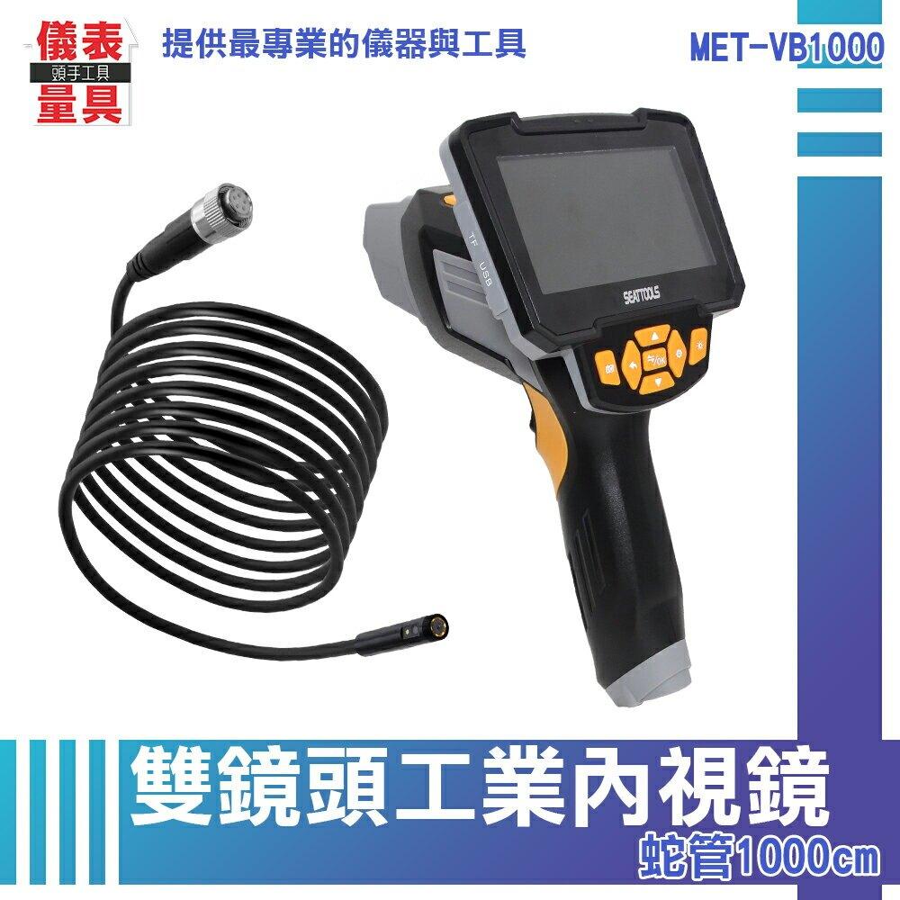 【儀表量具】工業內視鏡 視頻蛇管內視鏡 10米蛇管 探頭內視鏡 管路檢查攝像機 工業用內窺鏡 雙鏡頭 VB1000