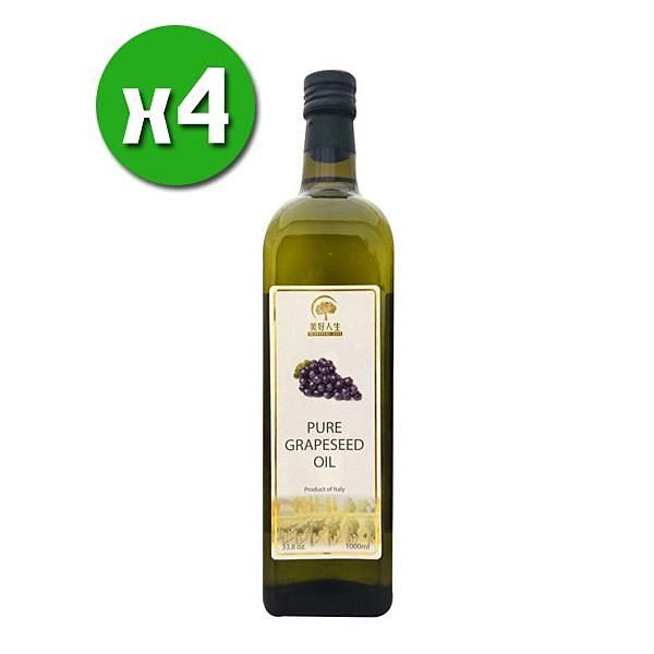 【南紡購物中心】【美好人生】純天然葡萄籽油x4瓶(1000ml/瓶)