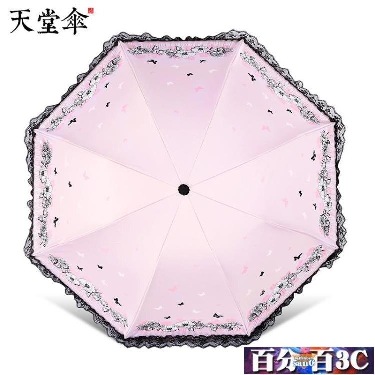 遮陽傘黑膠防曬防紫外線折疊蕾絲包邊晴雨兩用太陽傘女