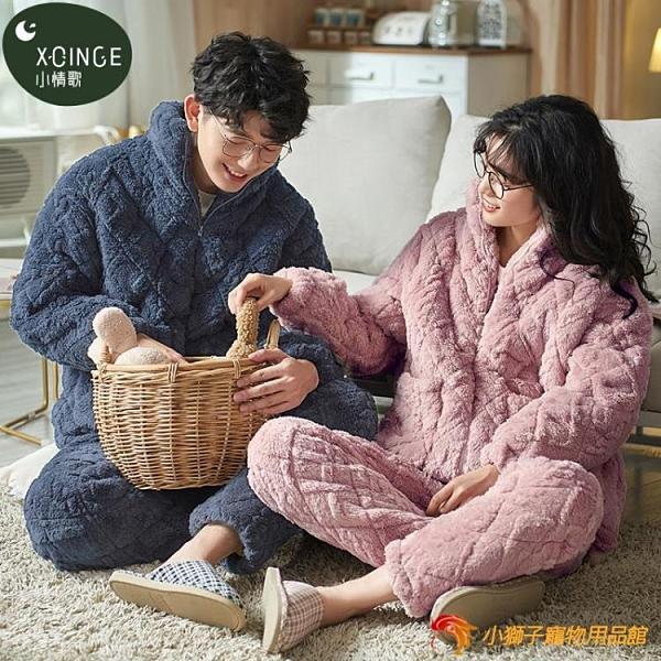 冬季情侶睡衣保暖加厚加絨三層夾棉家居服男珊瑚絨棉襖套裝【小獅子】