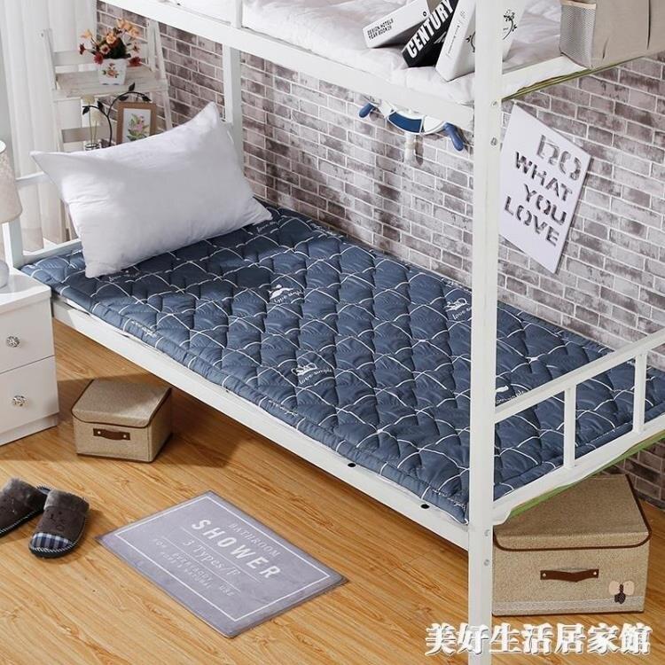 學生宿舍床墊單人褥子0.9m鋪床褥墊被1寢室床鋪上下鋪一米1.2軟墊