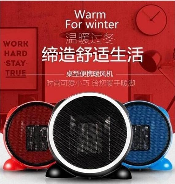 電暖器 電暖爐暖氣 小型 超迷你桌上型 美規 新款卡通迷妳暖風機igo