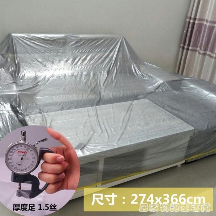 e潔防塵布家具防塵罩家用沙發遮灰布蓋布防灰床罩裝修防水保護膜 新年新品全館免運