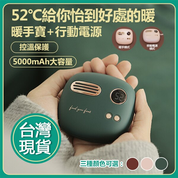 【台灣現貨!新品】冇心復古充電暖手寶 USB充電 52C暖手溫度 斷電保護 行動電源暖手寶 暖寶寶 隨身暖爐 交換禮物
