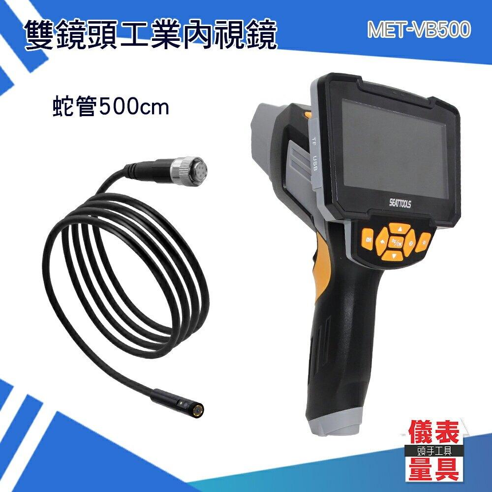 【儀表量具】蛇管內視鏡 MET-VB500 帶屏內視鏡 科學實驗室 發動機引擎 拍照 錄影 難以看到位置處 高清畫質