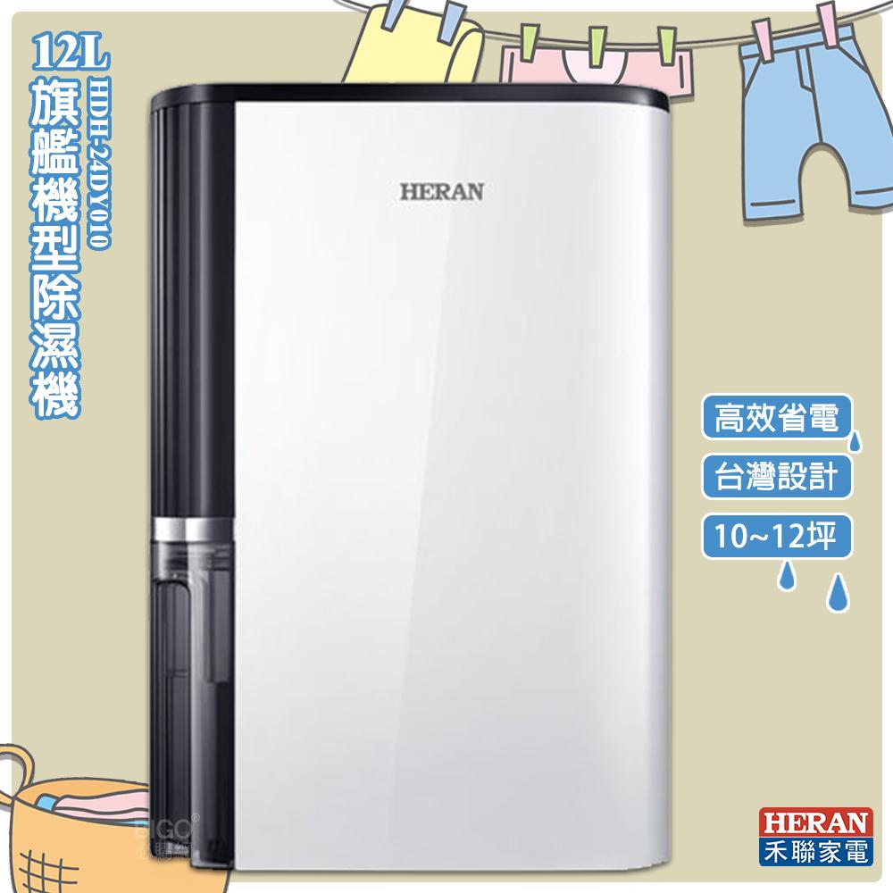 公司貨 禾聯 HDH-24DY010 12L 除濕機  雨季 防潮 吸濕機 乾燥 防潮 乾衣 空間乾燥 潮濕 保固一年